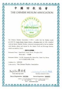 穆斯林友善餐廳授證2017-03-26至2018-03-25