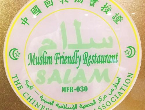 穆斯林專區