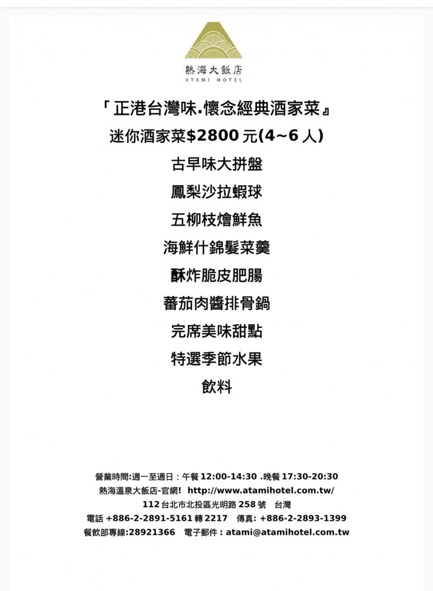 A.正港台灣味迷你4~6酒家菜.