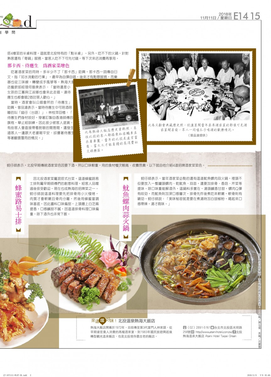 2018-11-11自由時報導電(北投酒家菜文化)-2