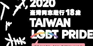 2020臺灣同志遊行_主視覺_確定版_外框CS5_主標文字_淺色2