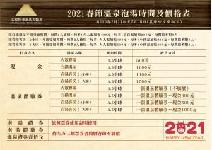 2021年過年泡湯價格(Q牛)